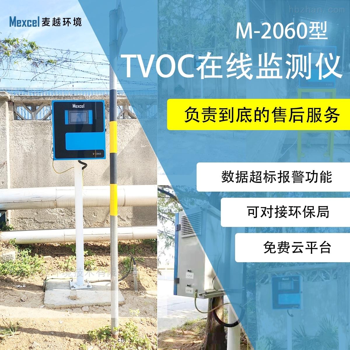VOCs在线监测设备可对接互联网