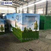 LK小区一体化废水处理设备 凌科至通
