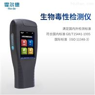 HED-DXS手持便携式生物毒性检测仪