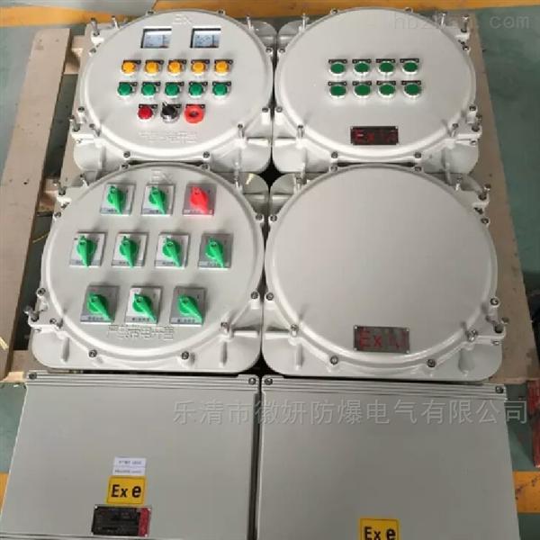 BXM(D)防爆照明配电箱-粉尘防爆箱