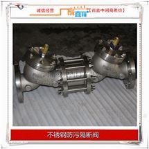 HS41X不锈钢防污隔断阀