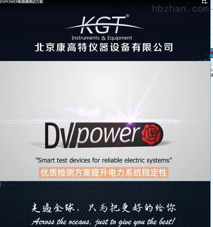 DVPOWER断路器测试方案