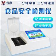 YT-SA08食品安全速测仪器