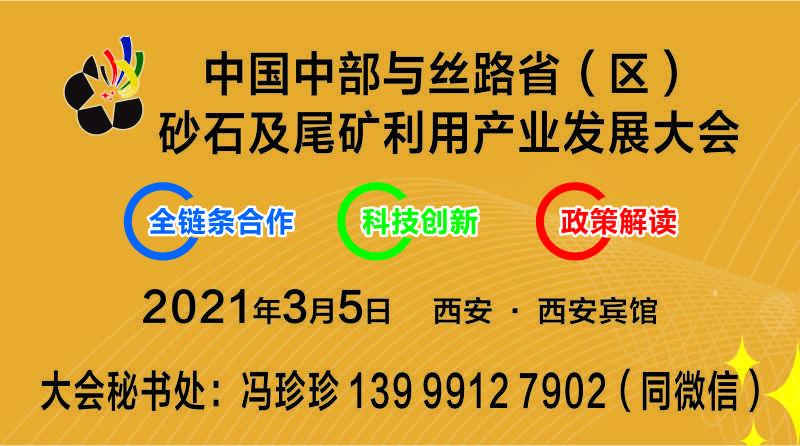 中国中部与丝路省(区)砂石及尾矿利用产业发展大会