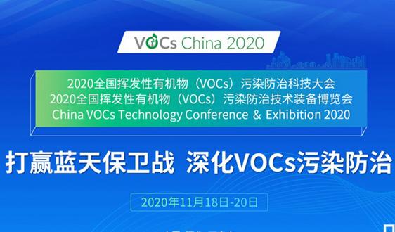 """增加新動能,激發新活力 VOCs China 2020打通線上線下""""雙通道"""""""