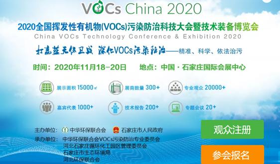 激动的心,颤抖的手 VOCs China 2020还有4天直播了!