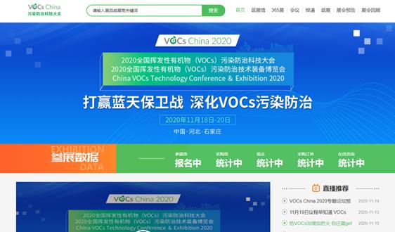 """快抓住这间""""云展厅"""" VOCs China 2020同步开直播间啦!"""