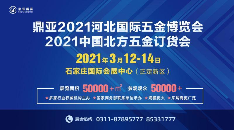 2021河北国际五金博览会