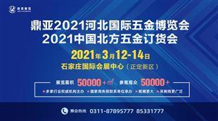 2021河北國際五金博覽會