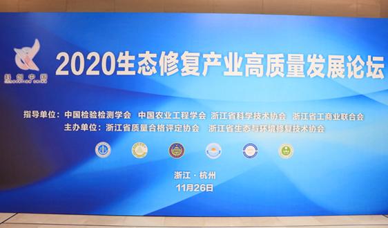 """以科创力量赋能生态修复 这场11月26日在杭开幕的论坛问策""""十四五"""""""