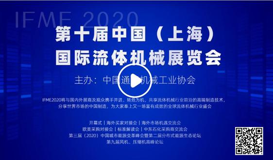 提前打卡12月9日開幕式直播 IFME2020帶你走進一場流體機械盛宴