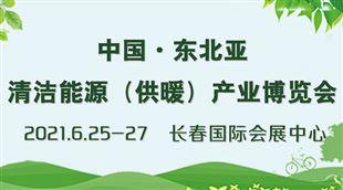 2021中国·东北亚清洁能源(供暖)产业博览会