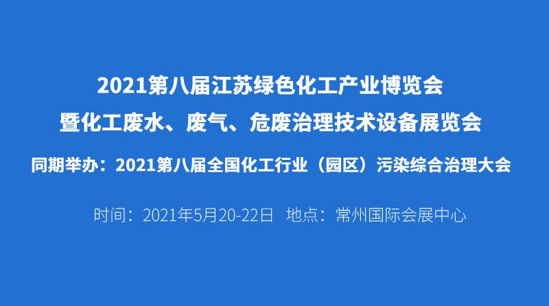2021第八届江苏绿色化工产业博览会暨化工废水、废气、危废治理技术设备展览会