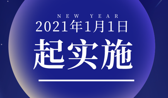 23項環保政策法規和標準2021元旦起實施