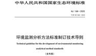 国家环境保护标准丨环境监测分析方法标准制订技术导则