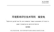 国家环境保护标准丨环境影响评价技术导则 输变电