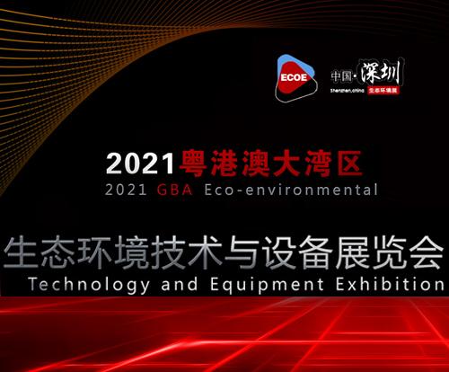 """助力""""十四五""""粤港澳大湾区生态环境技术与设备展靠什么?"""