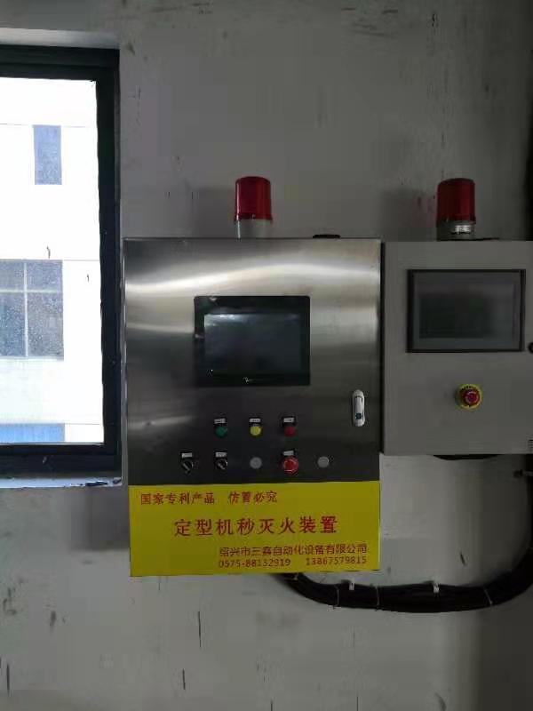 绍兴市志仁印染有限企业秒灭火装置