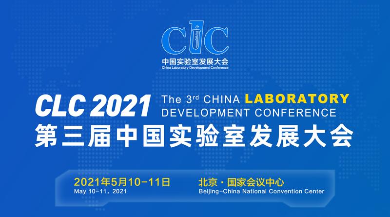 第三届中国实验室发展大会(CLC2021)