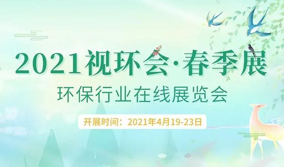 """來了!這些環保人將做客2021視環會-春季展""""雲訪談"""""""
