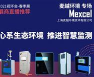水质分析、空气质量在线监测系统解决方案来啦!上海麦越6场直播即将开始!