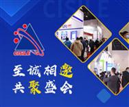 CISILE2021科仪展即将启幕!中国仪器仪表行业协会诚邀您免费参观!
