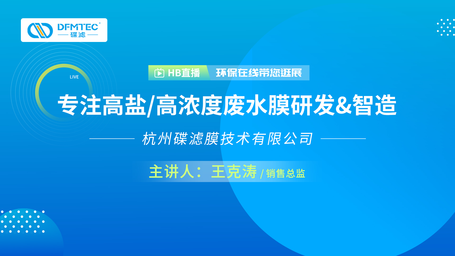 展位号W4馆C43! 杭州碟滤膜技术有限公司携DTRO膜亮相环博会