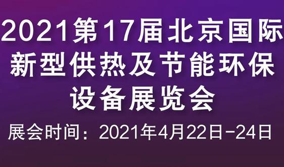 """【参观指南】""""冬暖夏凉""""—诚挚邀请您参加2021北京国际供热制冷展"""