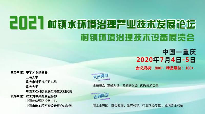 2021村镇水环境治理产业与发展论坛 暨村镇环境治理技术设备展览会