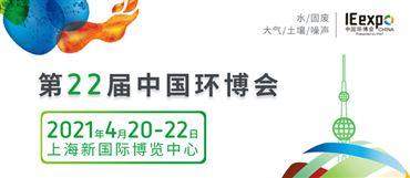 2021中国环博会