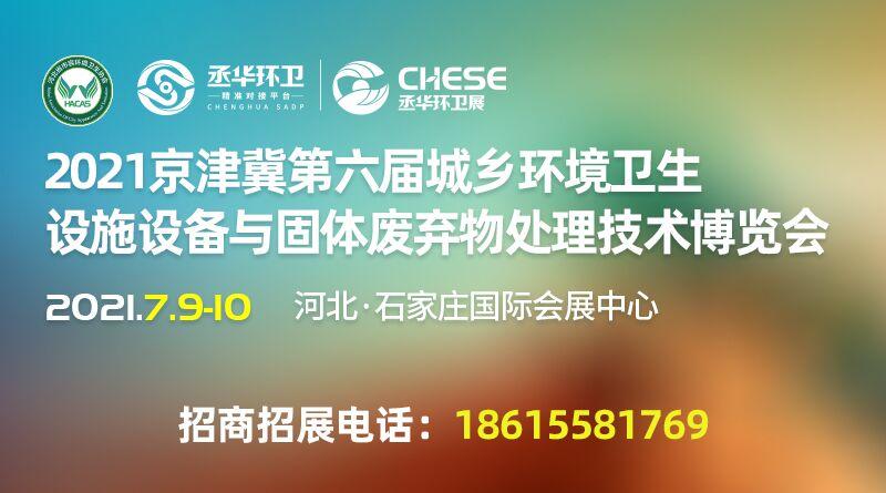 2021京津冀第六届城乡环境卫生设施设备与固体废弃物处理技术博览会