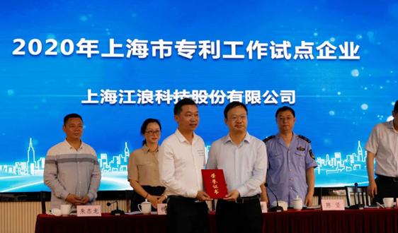 """【喜讯】江浪科技被评为""""上海市专利工作试点企业""""并被列入第一批金山区重点商标保护名录"""