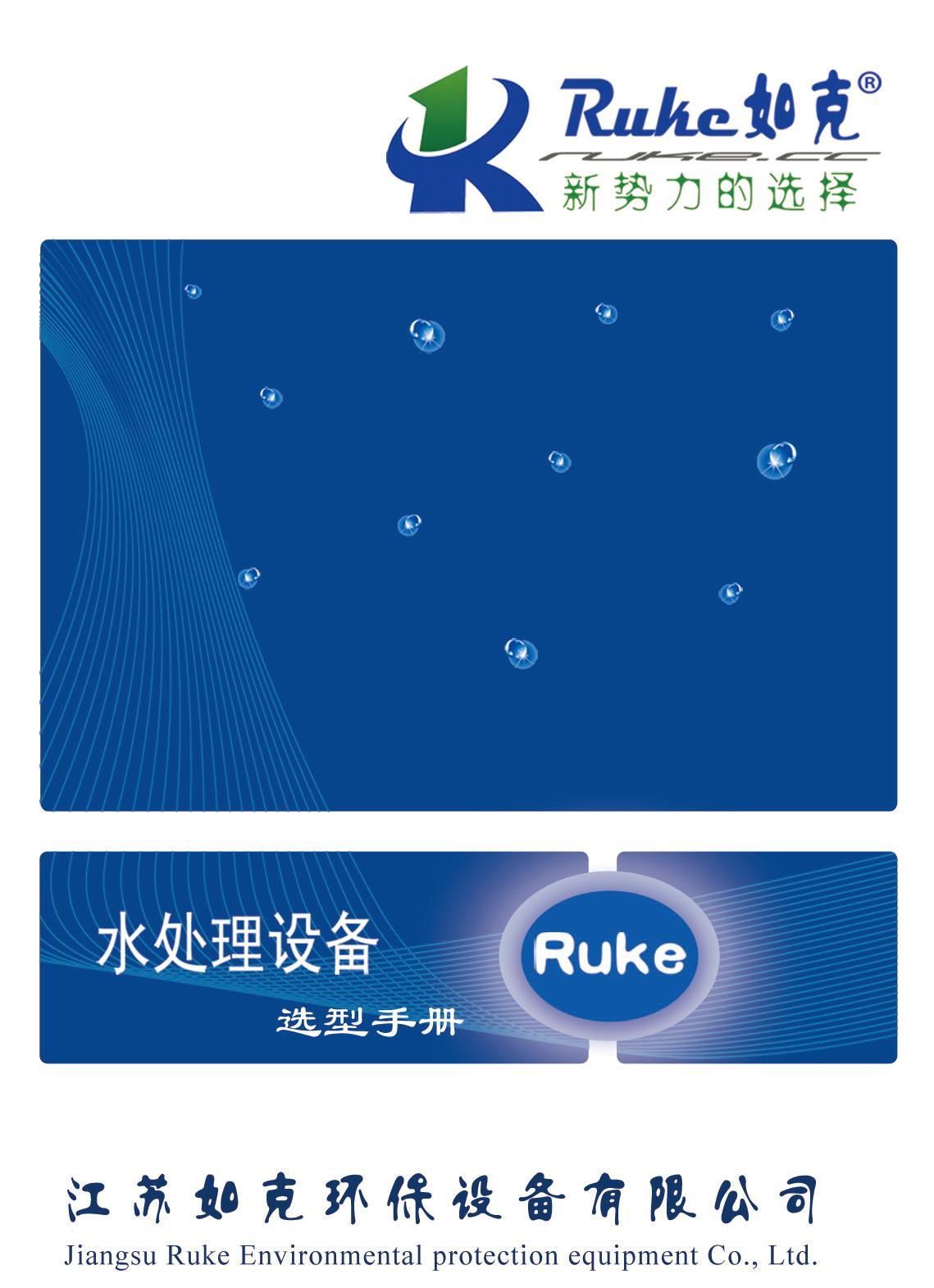 江苏如克环保设备有限公司样本