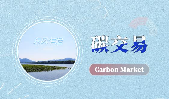 全國碳交易市場上線前夕 東風乍起,聚焦3大高地