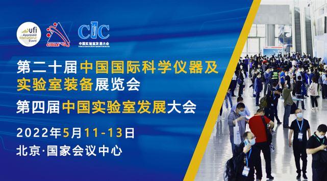 第二十届中国国际科学仪器及实验室装备展览会(CISILE 2022)