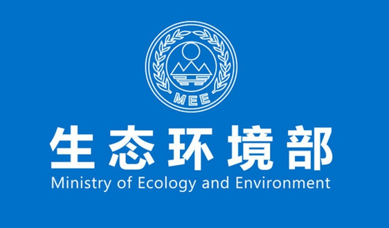 生态环境部7月例行新闻发布会整理(附全文实录)