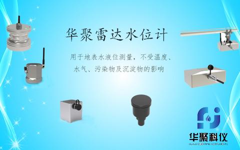 深圳市華聚科學儀器有限公司產品手冊V4.2