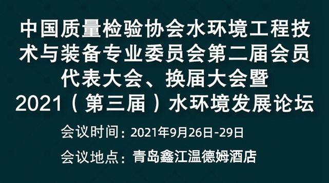 中国质量检验协会水环境工程技术与装备专业委员会第二届会员代表大会、换届大会暨2021(第三届)水环境发展论坛