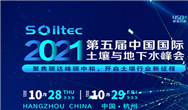 【最新议题出炉】诚邀您参加第五届中国国际土壤和地下水峰会,与您准时相约10月28-29日!
