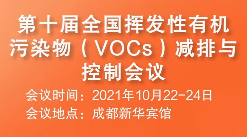 第十届全国挥发性有机污染物(VOCs)减排与控制会议