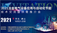 2021冶金电气自动化供需推介会10月21日将在唐山举行