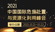 倒计时9天!2021中国国际危废处置与资源化利用峰会即将开幕