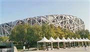 最高补助1000万!《北京市创新型绿色技术及示范应用项目征集遴选管理细则(试行)》印发