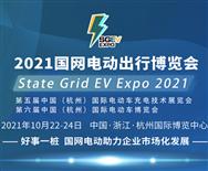 百余家企业10月22-24日齐聚杭州,共启电动出行新时代