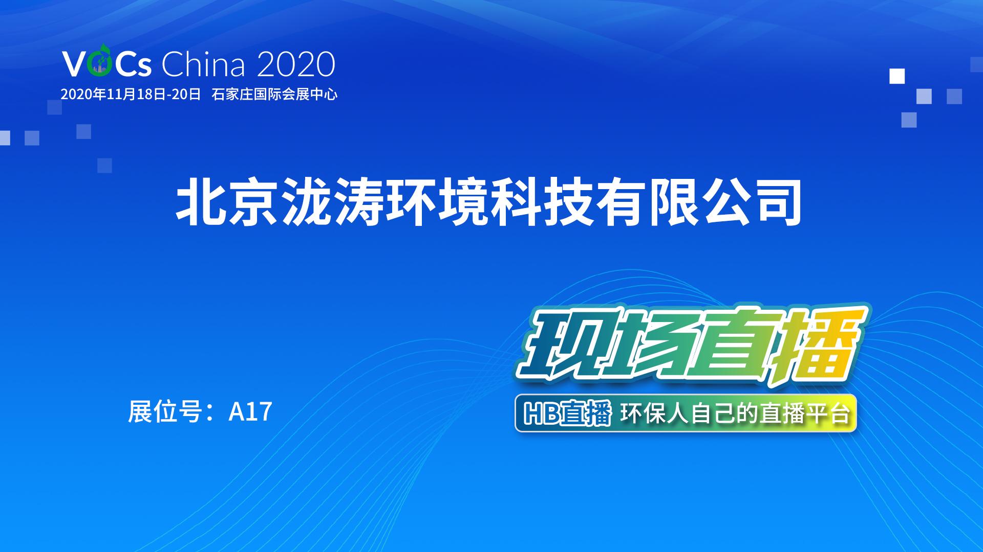 直播推荐:泷涛环境VOCs废气治理一体机亮相 VOCs China 2020