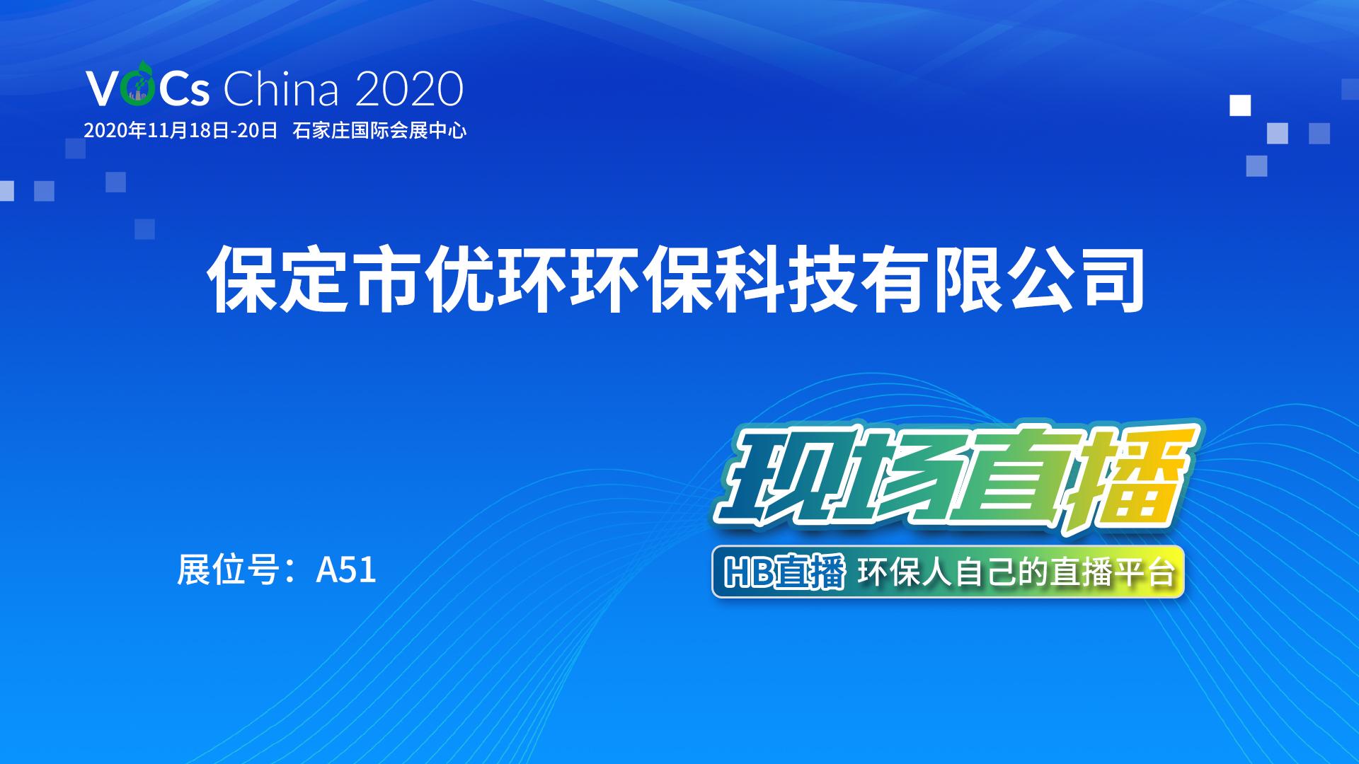 优环环保 VOCs China 2020 直播推荐