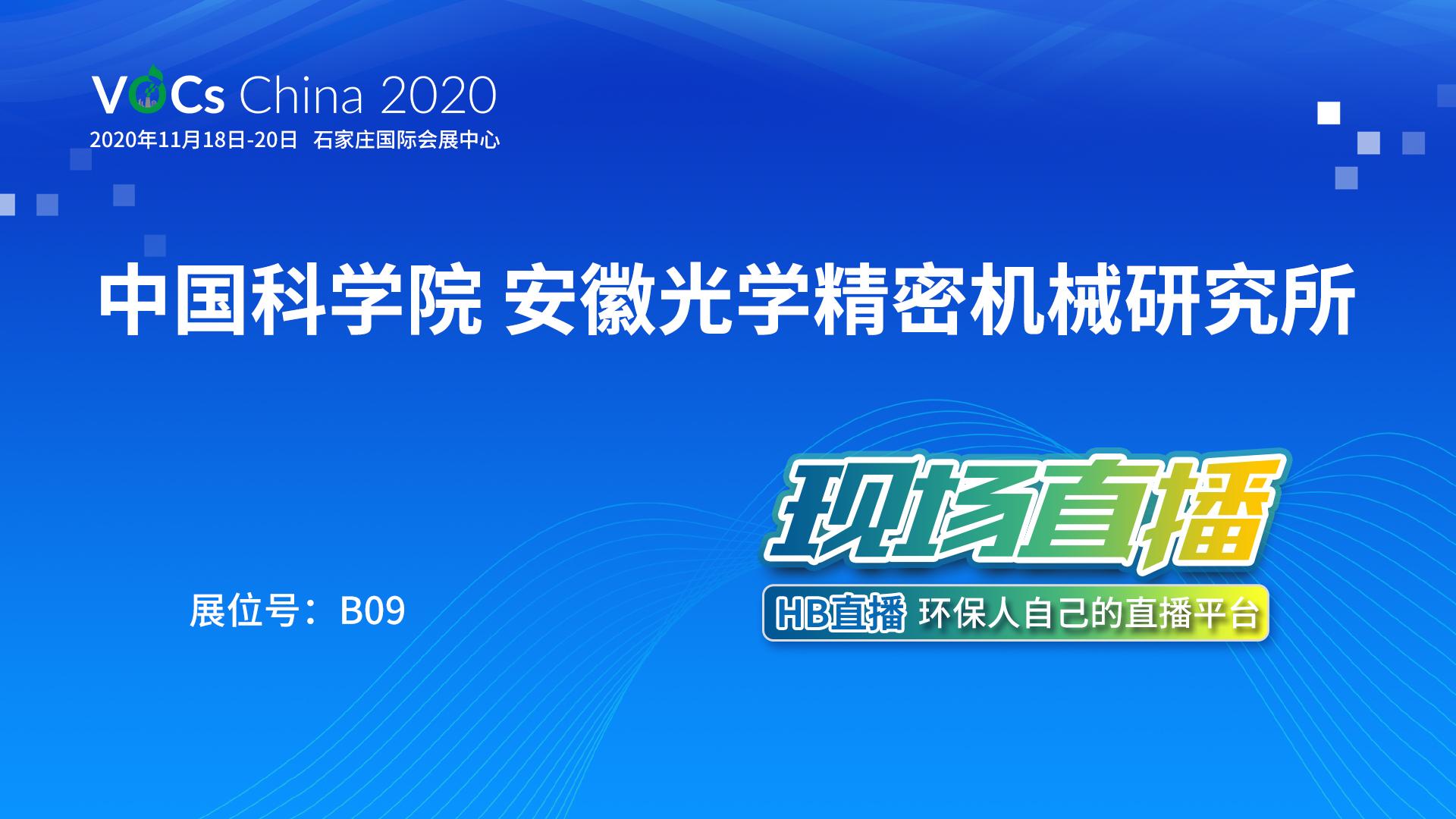 中国科学院安徽光学精密机械研究所 VOCs China 2020 直播推荐