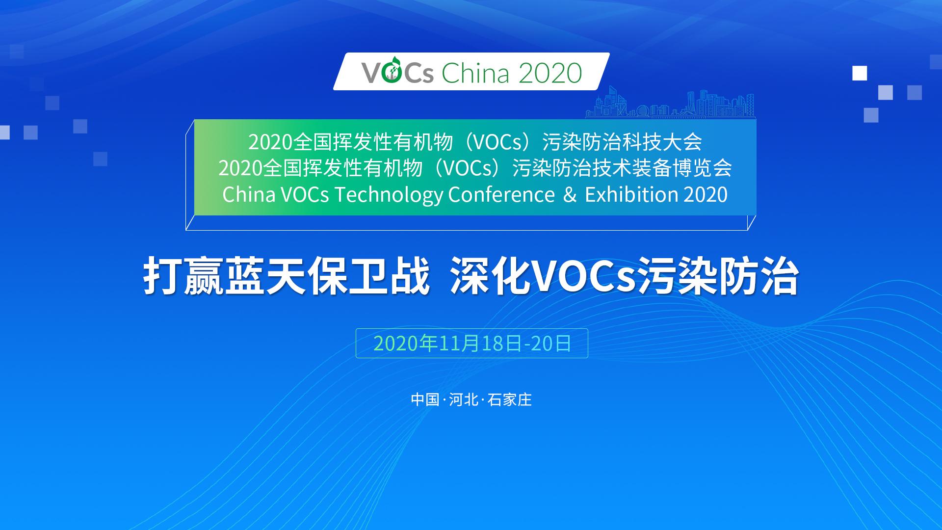 VOCs China 2020 主题峰会(三)
