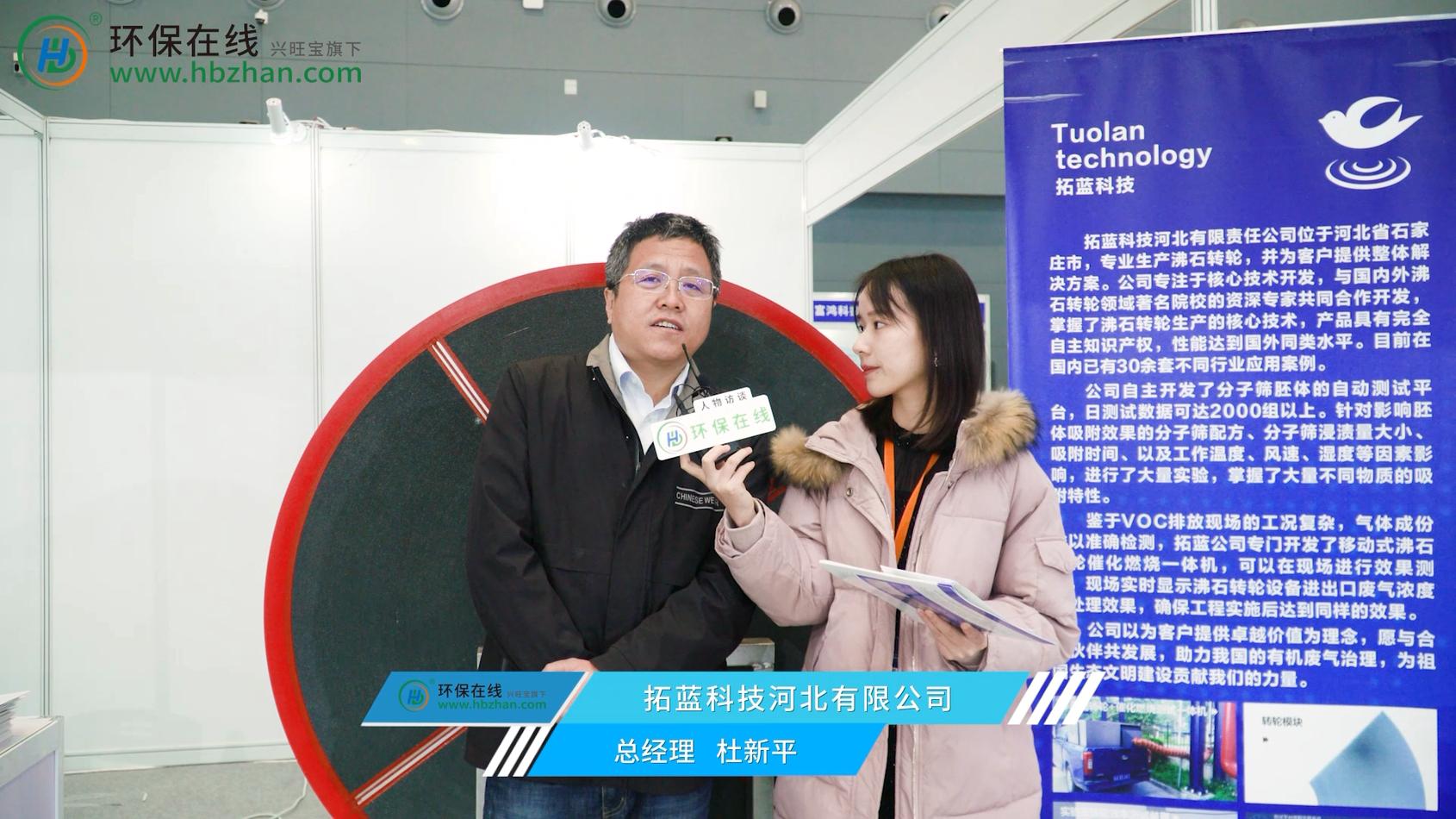 专访:拓蓝科技总经理 杜新平