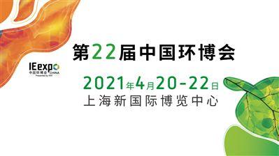 第22届中国环博会